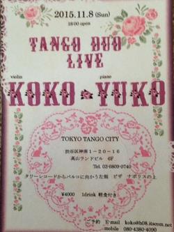 KOKO & YUKO TANGO DUO LIVE 2015.11.8 (ココ&ユーコ タンゴ デュオ ライブ)