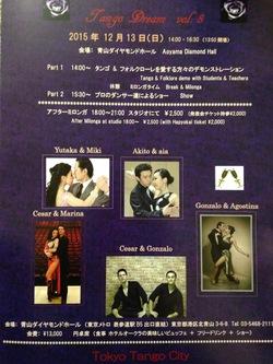 Tango Dream vol.8